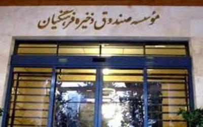 گزارش تحقیق و تفحص از صندوق ذخیره فرهنگیان روز سهشنبه نهایی میشود