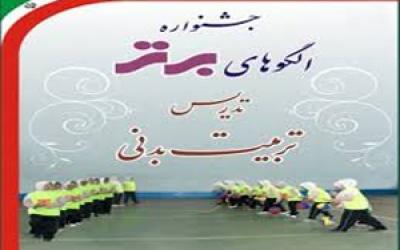 دبیر اراکی رتبه اول جشنواره الگوی برتر تدریس تربیت بدنی را کسب کرد