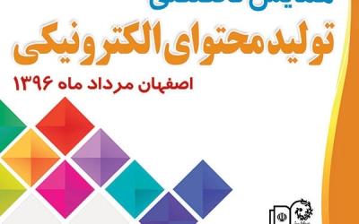 همایش تخصصی تولید محتوای الکترونیکی استان اصفهان
