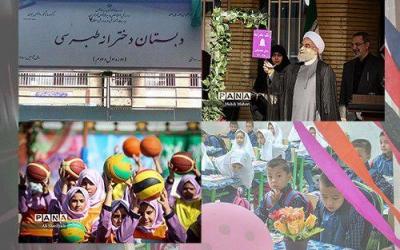 هجدهمین پرسش مهر رئیس جمهوری، زنگ آغاز سال تحصیلی با امید