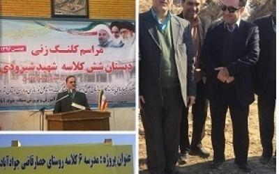 کلنگ احداث مدرسه 6 کلاسه شهید شیرودی روستای حصارقاضی جوادآباد زده شد