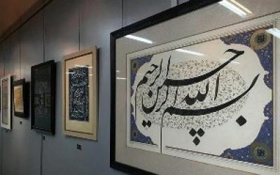 گشایش نمایشگاه خوشنویسی در رشت