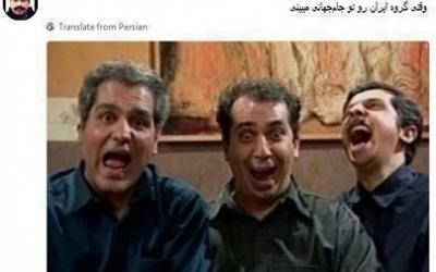 شوخی بازیگر طنز با گروه سخت ایران در جام جهانی