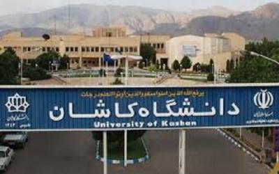 10 طرح عمرانی آموزشی دهه فجر امسال در دانشگاه کاشان افتتاح یا عملیات اجرایی آن شروع می شود