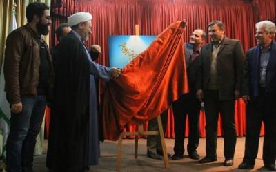 آیین رونمایی از پوستر نخستین جشنواره نمایشنامهنویسی و تئاتر روحالله