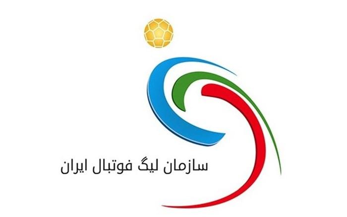 سازمان لیگ برتر فوتبال ایران