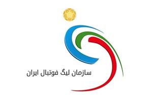 زمان پایان نقل و انتقالات تابستانی فوتبال ایران اعلام شد