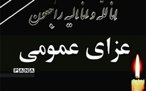 اعلام عزای عمومی در خوزستان در پی حادثه تروریستی