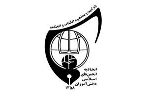 نامه دانشآموزان عضو قرارگاه ملی اتحادیه انجمنهای اسلامی دانشآموزان به دانشآموزان فلسطینی