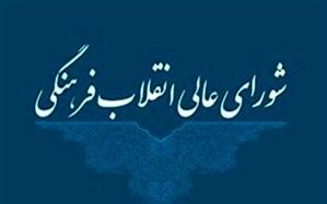 مصوبه انتخاب رئیس و نمایندگان شورای عالی انقلاب فرهنگی در شورای هنر ابلاغ شد
