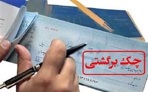 افزایش ۴۴ درصدی تعداد چکهای برگشتی در کشور