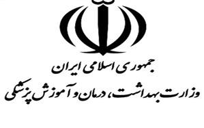 انعقاد تفاهمنامه همکاری بین سازمان تعزیرات حکومتی و وزارت بهداشت