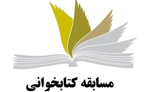 جزئیات مسابقه کتابخوانی دانشآموزی اعلام شد