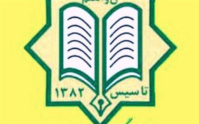 مجمع فرهنگیان