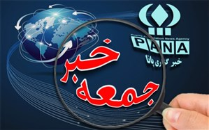 جمعه خبر: از فشار رسانهای بر ظریف تا آزادی 5 مرزبان ربودهشده