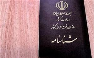 آییننامه اعطای تابعیت ایران ابلاغ شد