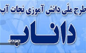 هفتمین دوره جشنواره ملی داناب در مدارس استان اصفهان آغاز شد