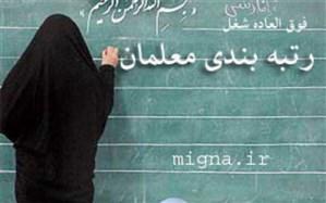 جزئیات ارتقای معلمان به رتبه بالاتر تشریح شد