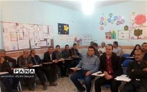 کارگاه آموزشی ویژه آموزگاران پایه پنجم و ششم منطقه شبانکاره برگزار شد