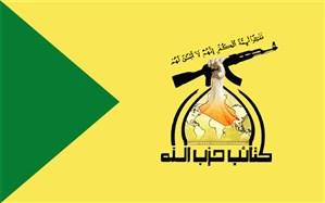نیروهای کتائب حزب الله عراق آزاد شدند
