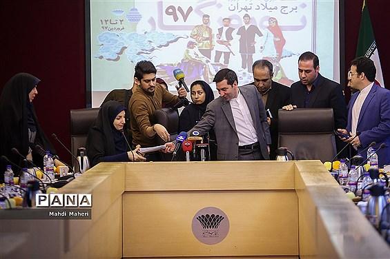 نشست خبری جشنواره نوروزی برج میلاد
