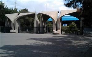 اعلام شرایط عضویت در باشگاه دانشآموزی دانشگاه تهران