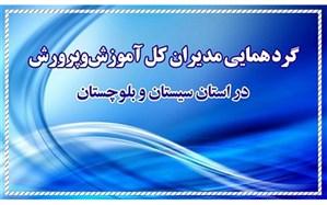 جلسه مدیران کل استانی و شورای معاونان وزارت آموزش و پرورش در چابهار برگزار میشود