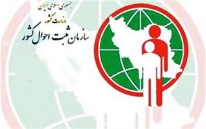 رئیس اداره ثبت احوال شهرستان خوسف : صدور دو هزار و 944 کارت ملی هوشمند در خوسف