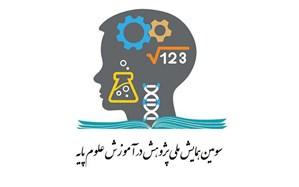 ضرورت توجه به آموزش علوم پایه برای دستیابی به توسعه پایدار