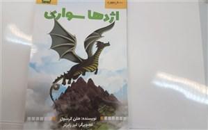 داستان «اژدها سواری» برای گروه سنی نوجوانان منتشر شد
