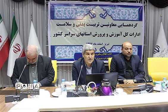 اولین روز گردهمایی معاونین تربیت بدنی و سلامت ادارات کل آموزش وپرورش سراسر کشوردر تبریز