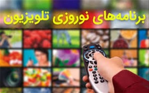 ویژه برنامههای نوروزی تلویزیون معرفی شدند