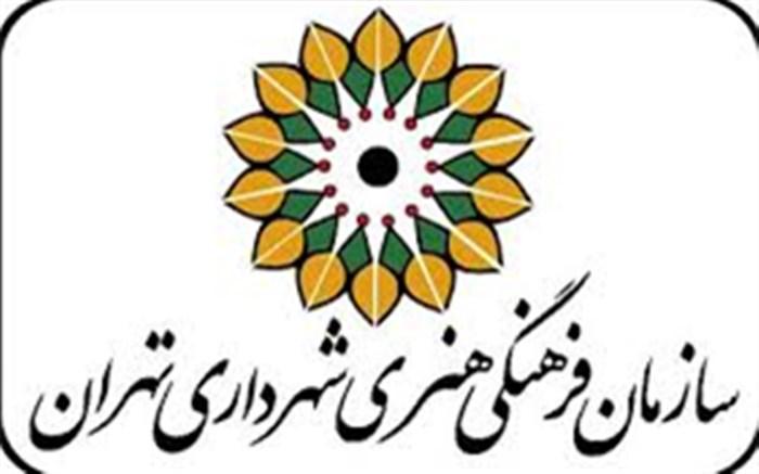 سازمان فرهنگی هنری شهرداری