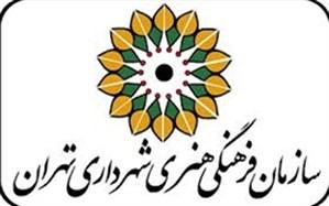 ارائه خدمات فرهنگی، هنری و ورزشی به سالمندان شهر تهران