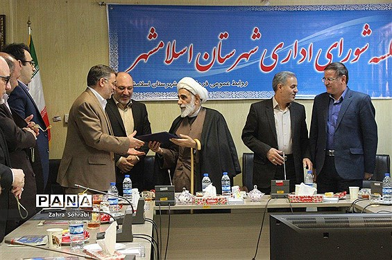 آخرین جلسه شورای اداری شهرستان اسلامشهر