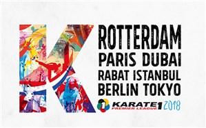رقیبهای ایران در لیگ جهانی کاراته هلند معرفی شدند