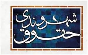 آغاز طرح بازرسی ستاد صیانت از حقوق شهروندی در خوزستان