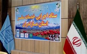 ستاد خدمات سفر مازندران آغاز به کار کرد