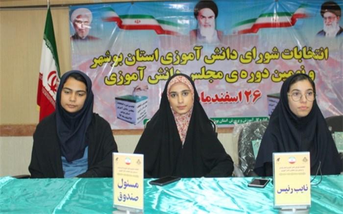 اعضای مجلس و شورای دانش آموزی استان بوشهر