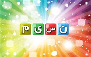 یک سریال 100 قسمتی در شبکه نسیم