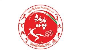 ادعای باشگاه پدیده درباره خرید جدید اکسین البرز