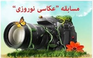 برگزاری مسابقه عکاسی نوروزی در شهریار