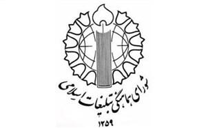دعوت شورای هماهنگی تبلیغات اسلامی برای حضور گسترده مردم در مراسم ۱۲ فروردین