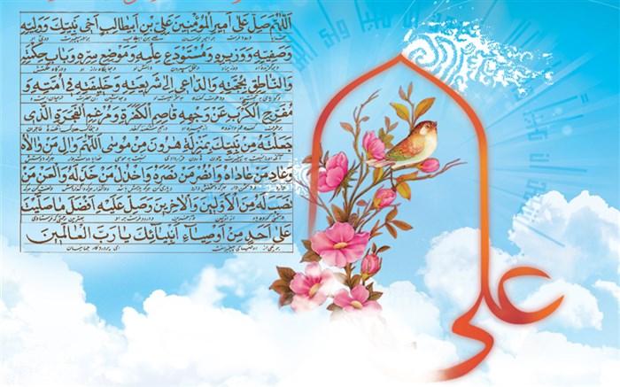 Image result for درود بر حضرت علی