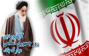 آغاز مراسم چهلمین سال تثبیت جمهوری اسلامی در حرم امام