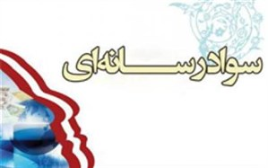 تقدیر انجمن سواد رسانه ای ایران از معاونت فرهنگی مناطق آزاد کشور