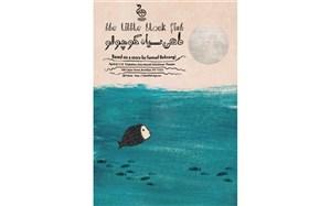 سفر «ماهی سیاه کوچولو» به بروکلین
