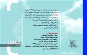 مسابقه فیلم، عکس و سفرنامه نویسی ویژه نوروز ۱۳۹۷