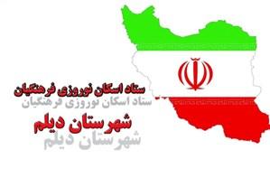 24 هزار و 924 نفر در تعطیلات نوروزدر ستاد اسکان فرهنگیان دیلم  پذیرش شدند