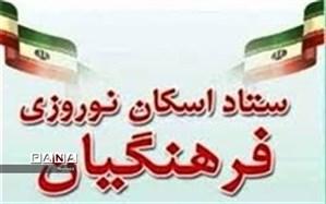 آغاز رزرو اینترنتی مدارس برای اسکان نوروز 98 در فارس
